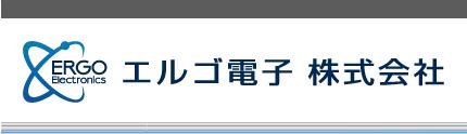 エルゴ電子 株式会社